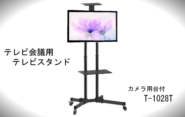 TV会議カメラ設置台付 37型〜70型対応 T-1028T