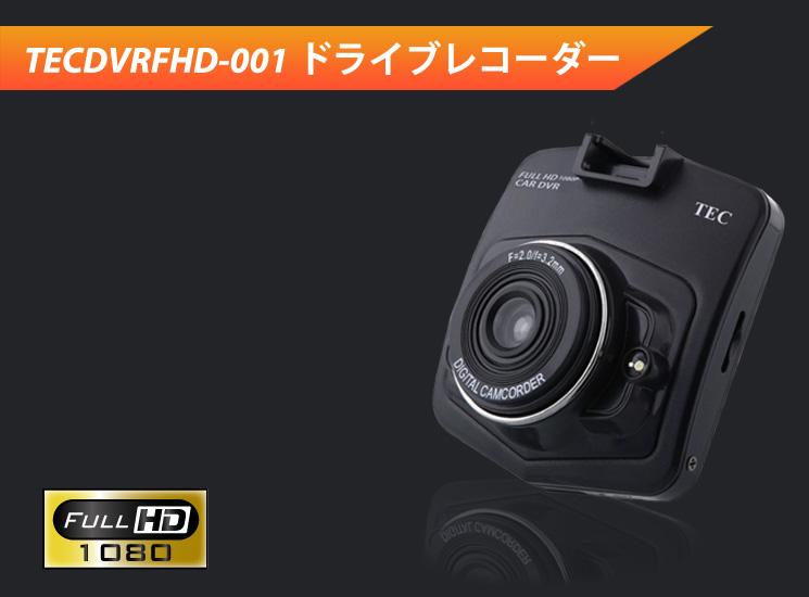 ローコストドライブレコーダー|TECDVRFHD-001
