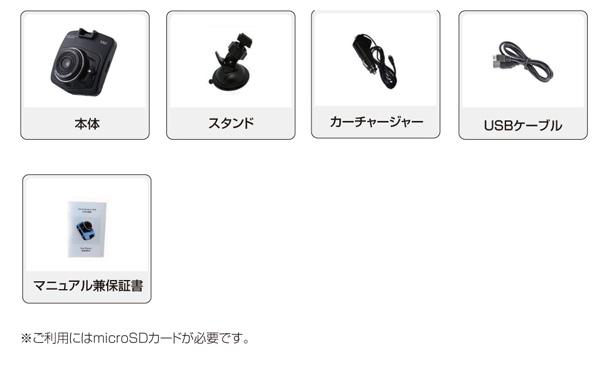 ローコストドライブレコーダー(TECDVRFHD-001)   付属品