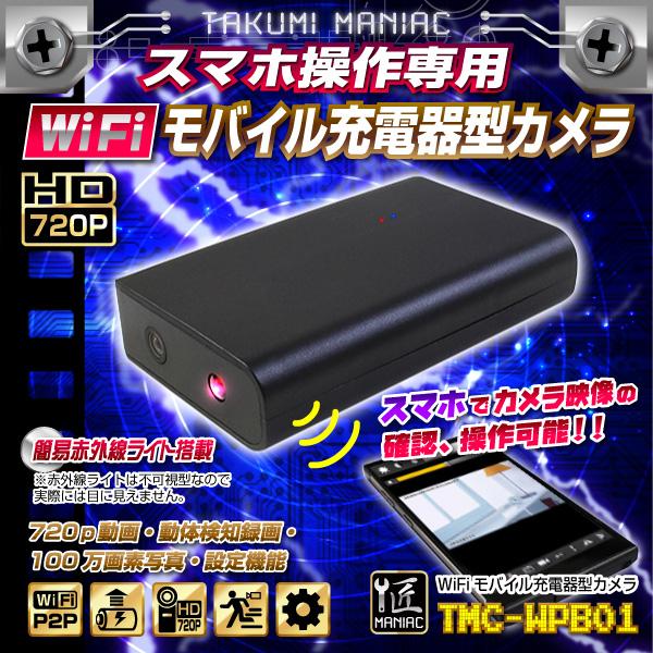 WiFi対応小型カメラの画像と詳細