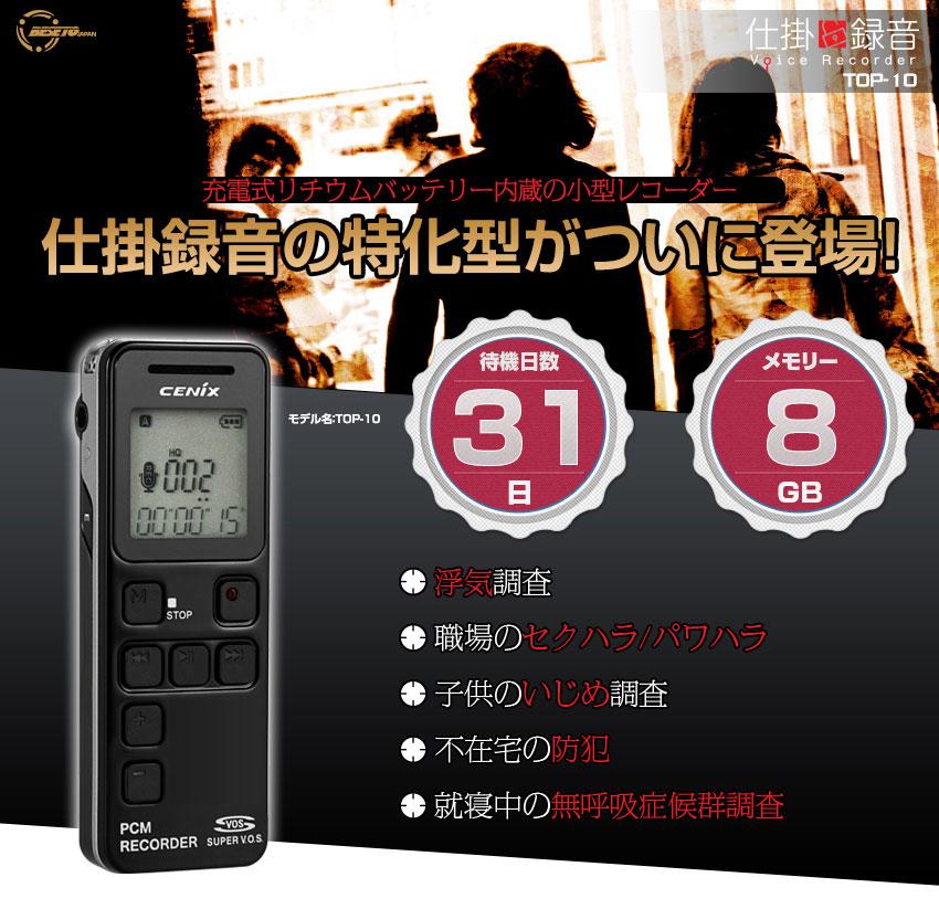 仕掛け録音ボイスレコーダー 8GB | TOP-10