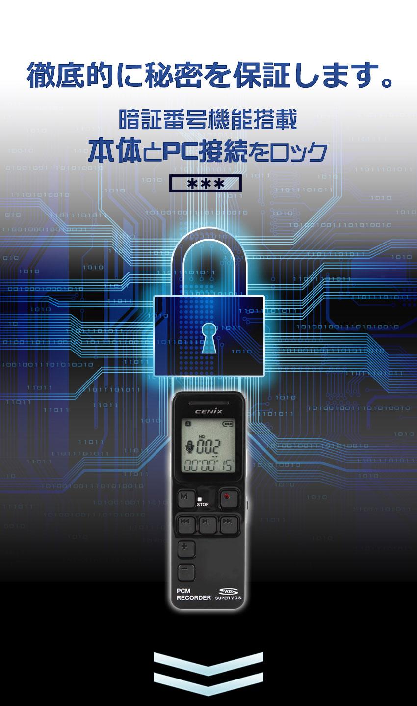 徹底的に秘密を保証。暗証番号機能搭載。仕掛け録音ボイスレコーダー 8GB | TOP-10