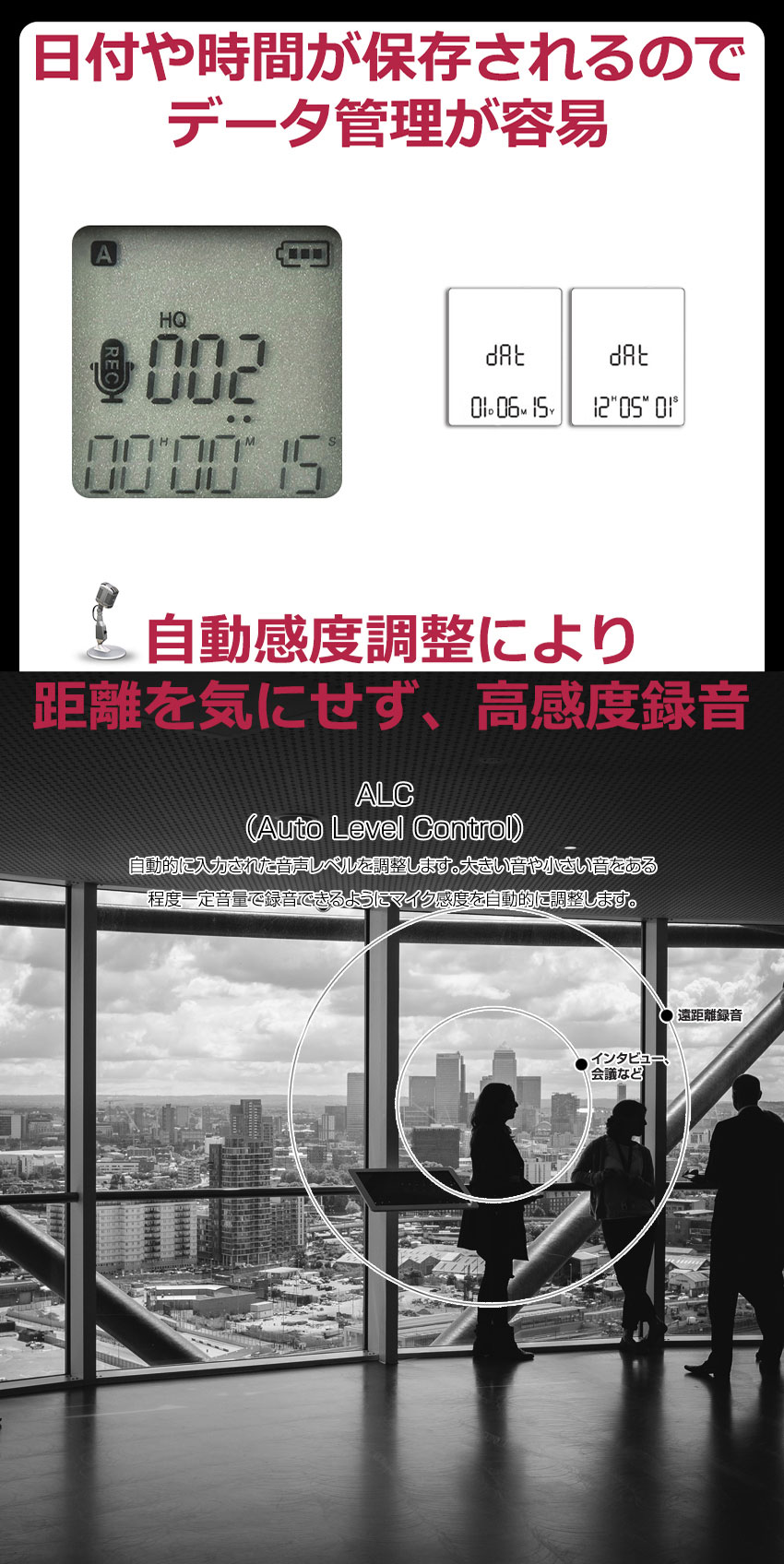日付や時間が保存されるのでデータ管理が容易。仕掛け録音ボイスレコーダー 8GB | TOP-10