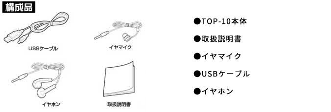 付属品 仕掛け録音ボイスレコーダー 8GB | TOP-10