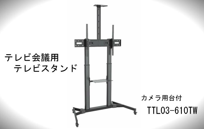 37型〜70型対応 液晶テレビスタンド TTL03-610TW