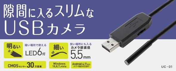 USBカメラ UC-01特徴