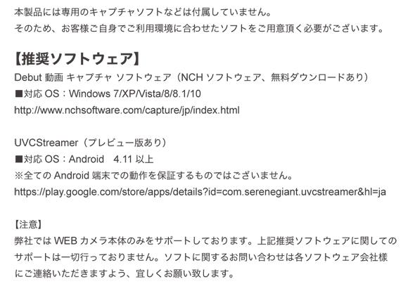 USBカメラ UC-01使用上の注意