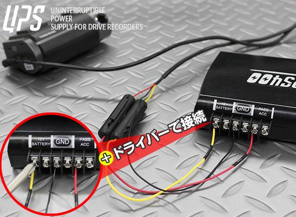 UPS400/500とドライブレコーダーとの接続
