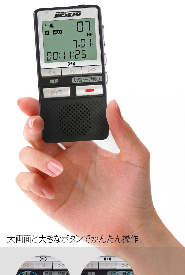 ICレコーダー 録音再生