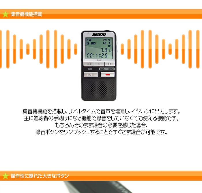 ICレコーダー 聞き取りやすい大きなスピーカー