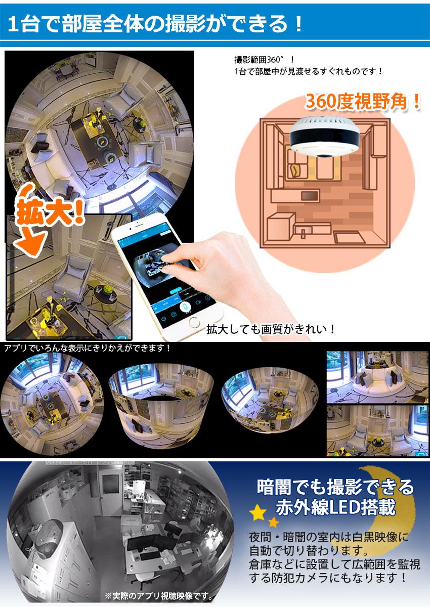 全方位HD画質ワイヤレスWiFiカメラ VR360