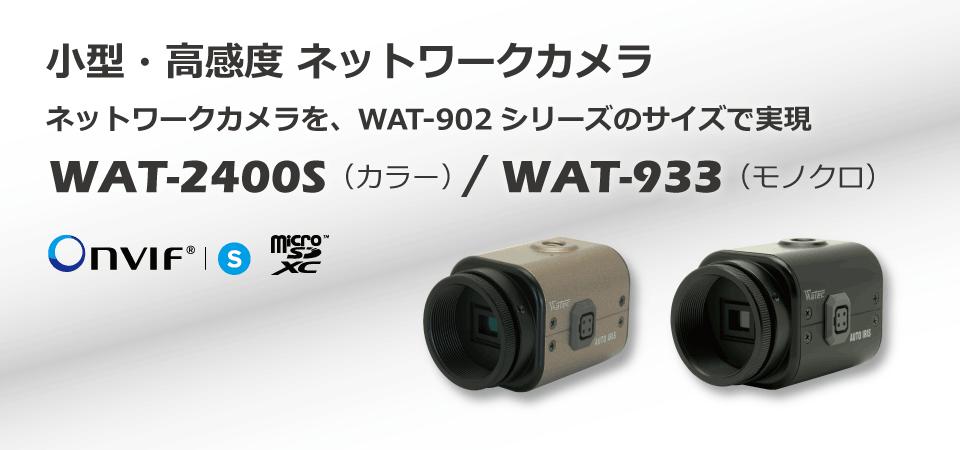 小型・高感度ネットワークカメラ