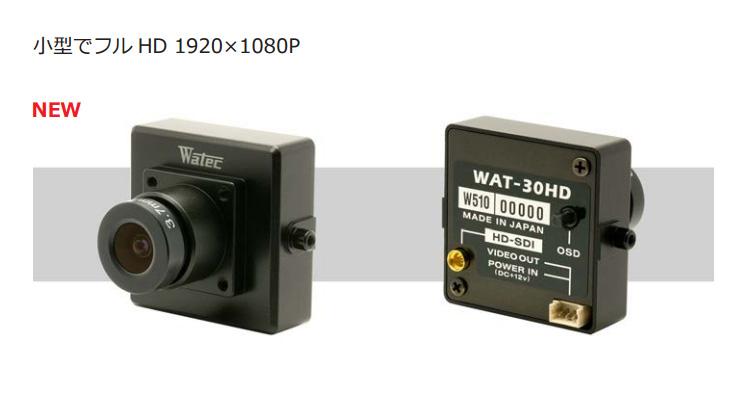WATEC HD-SDIカメラ WAT-30HD画像