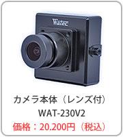 WAT-230V2