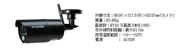 増設用カメラ WHC7M-C
