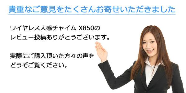 ワイヤレス人感チャイムセットX850 レビュー
