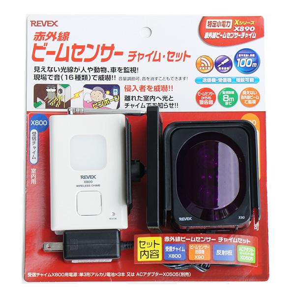 赤外線ビームセンサーチャイムセットX890商品画像