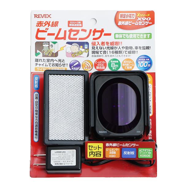 【増設用】赤外線ビームセンサー送信機X90商品画像