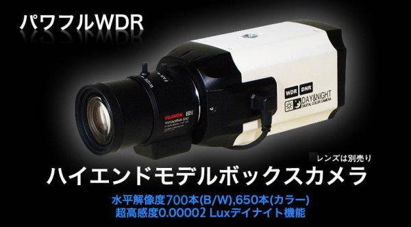 パワフルWDR 超高感度デイナイト 防犯カメラ XSF-BG7355