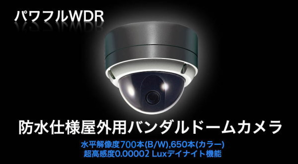 WDR 超高感度 屋外用バンダルドームカメラ XSF-DG7355VR