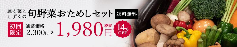 蓮の葉にしずくのおためし便 送料無料 初回限定 1,980円 14%OFF