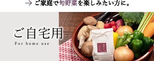 ご家庭で旬野菜を楽しみたい方に。ご自宅用