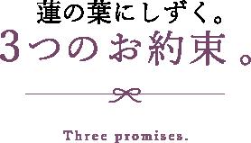 蓮の葉にしずく。3つのお約束。