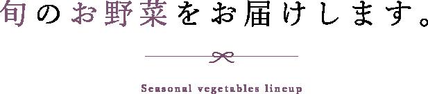 旬のお野菜をお届けします。