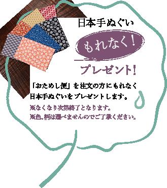 日本手ぬぐいもれなくプレゼント!「おためし便」を注文の方にもれなく日本手ぬぐいをプレゼントします。