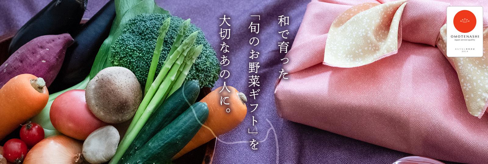 和で育った「旬のお野菜ギフト」を大切なあの人に。