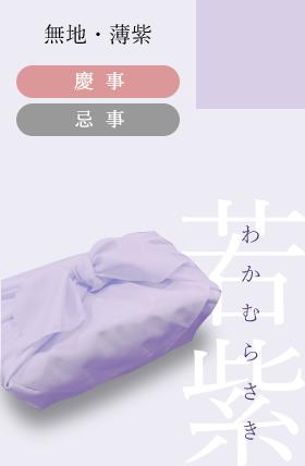 無地・薄紫