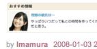 http://h.hatena.ne.jp/Imamura/9236556554973675794