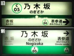 [写真:東京メトロの新旧駅名表示]