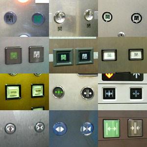 [写真:エレベーターの開閉ボタン2]