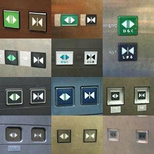 [写真:エレベーターの開閉ボタン1]