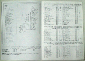 [写真:ロケーションマップ中身]