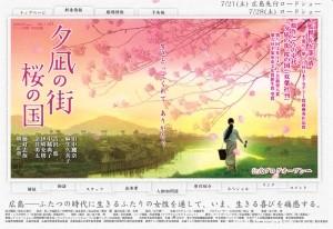 [画像:「夕凪の街 桜の国」公式サイト]