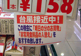 [写真:台風接近中!]