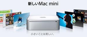 [画像:新Mac mini]