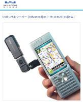 [画像:USB GPSレシーバー]