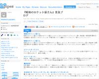 [画像:『昭和のロケット屋さん』言及ブログ一覧]