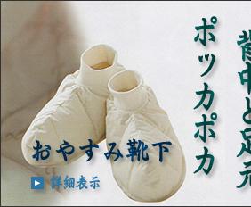 冷え性用の靴下