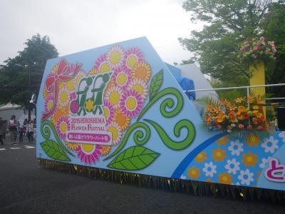 2015ひろしまフラワーフェスティバル1