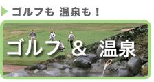 ゴルフと温泉